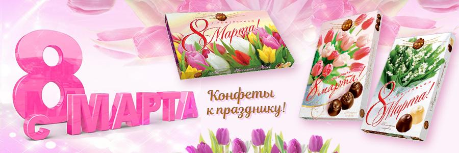 Шоколадные конфеты на 8 Марта